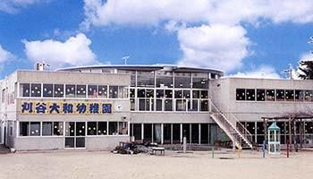 中央大和幼稚園